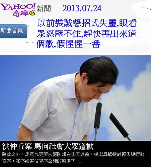 洪仲丘案 馬向社會大眾道歉-2013.07.24-01.jpg