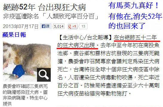 絕跡52年 台出現狂犬病-2013.07.17-02.jpg