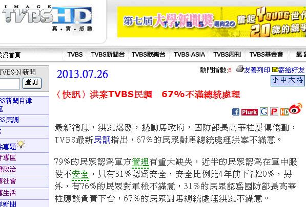 洪案TVBS民調 67%不滿總統處理 -2013.07.26.jpg