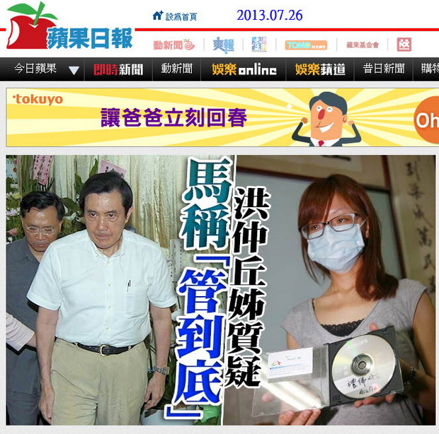 洪仲丘姊質疑 馬稱「管到底」-2013.07.26.jpg