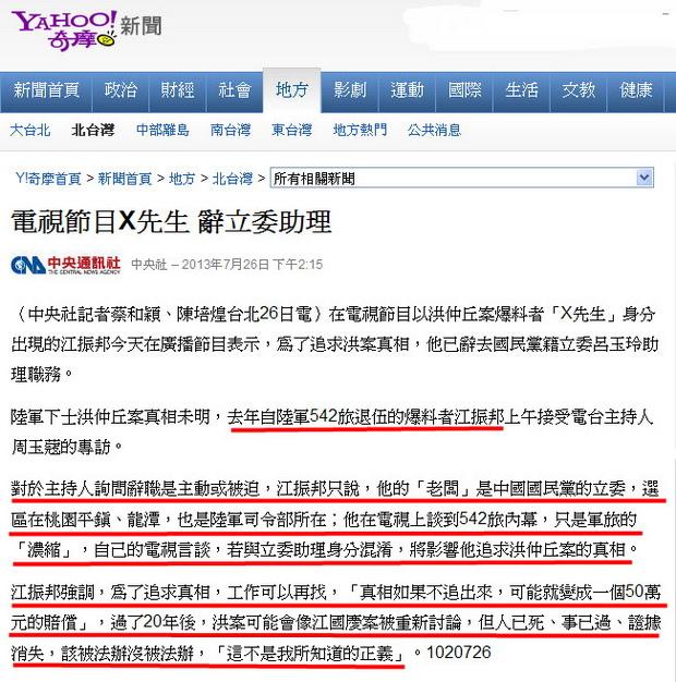 電視節目X先生 辭立委助理-2013.07.26-02.jpg