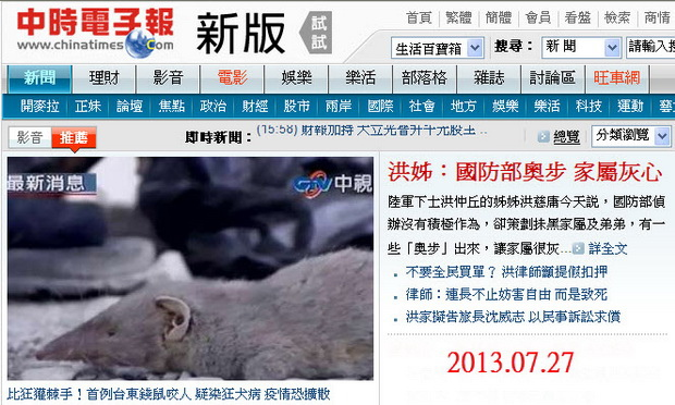 洪姊:國防部奧步 家屬灰心-2013.07.27-02.jpg
