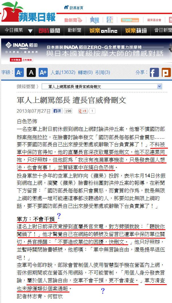 軍人上網罵部長 遭長官威脅刪文-2013.07.27.jpg