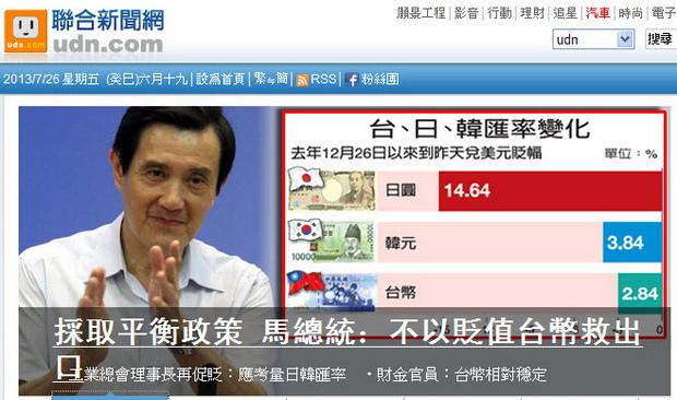 採取平衡政策 馬總統:不以貶值台幣救出口-2013.07.26.jpg