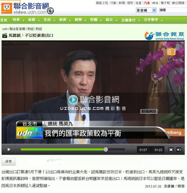 馬總統:不以貶值救出口 -2013.07.26-02.jpg
