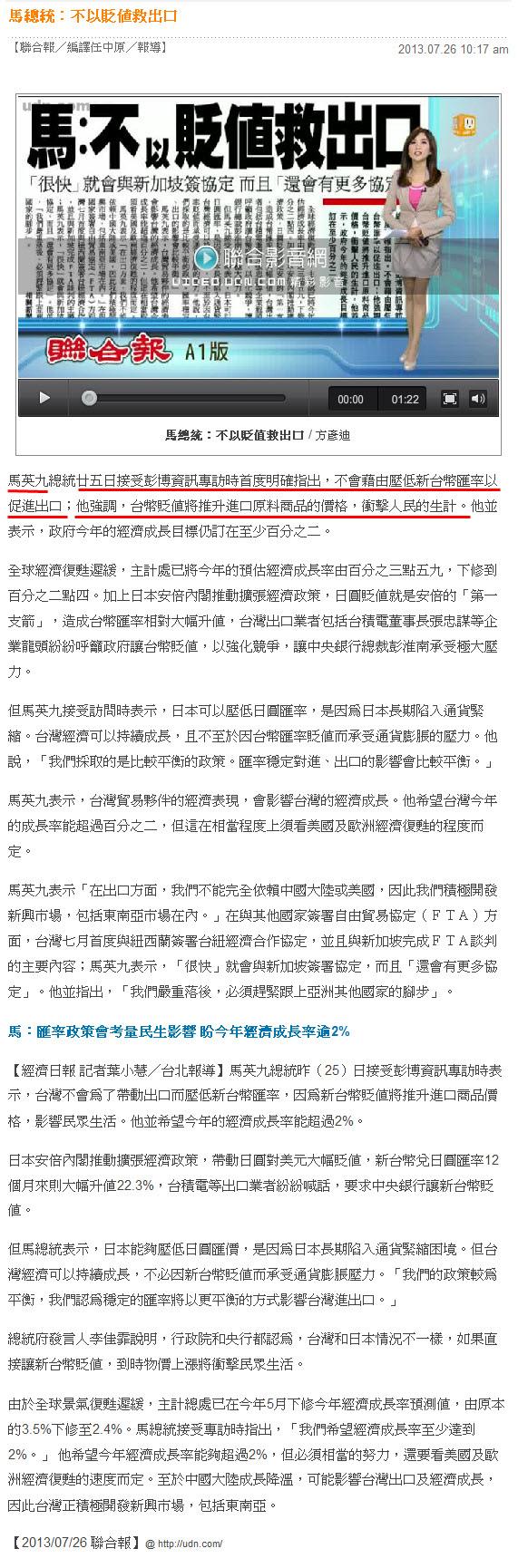 馬總統:不以貶值救出口-2013.07.26-01.jpg