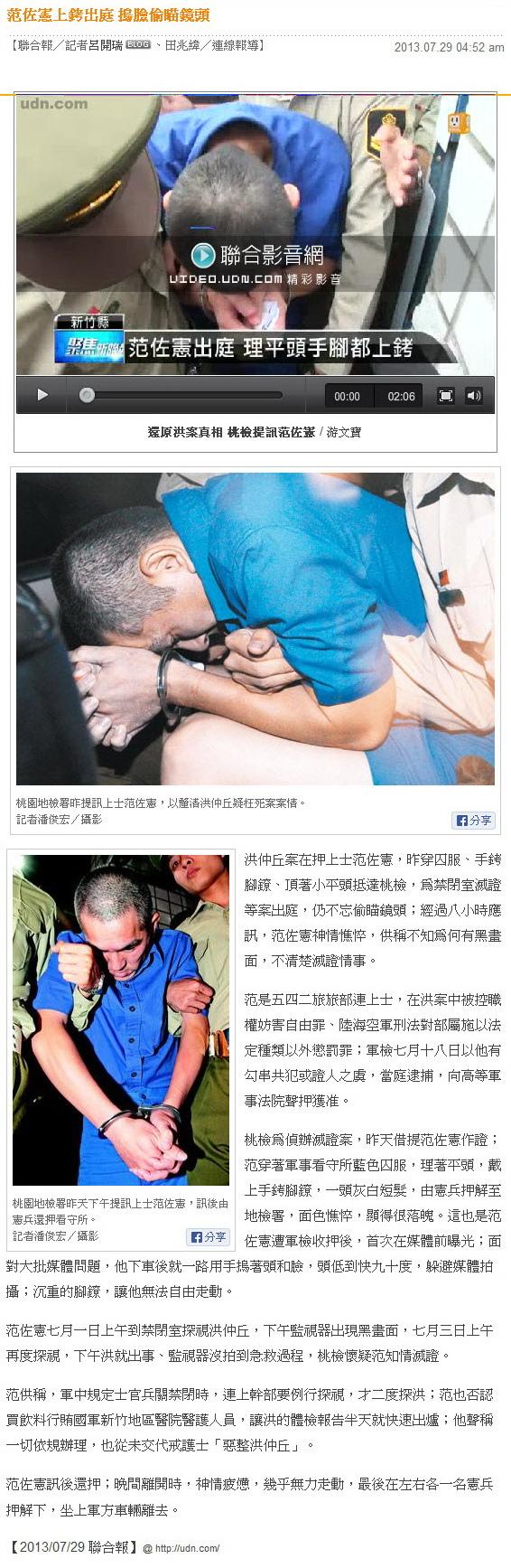 范佐憲上銬出庭 摀臉偷瞄鏡頭  -2013.07.29-01.jpg
