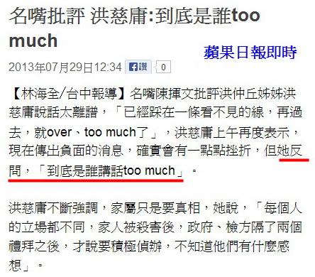 名嘴批評 洪慈庸:到底是誰too much-2013.07.29-02.jpg