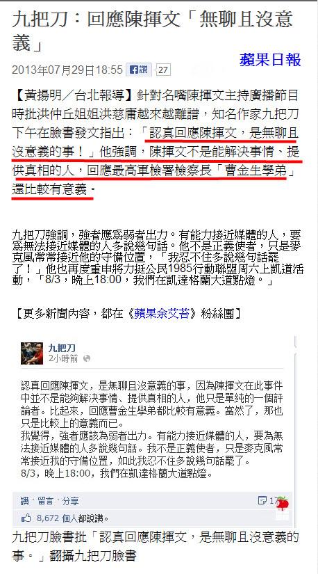 九把刀:回應陳揮文「無聊且沒意義」-2013.07.29.jpg