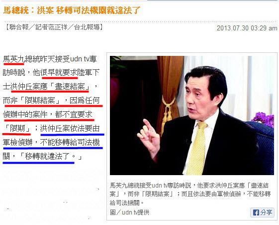 馬總統:洪案 移轉司法機關就違法了  -2013.07.30-03.jpg