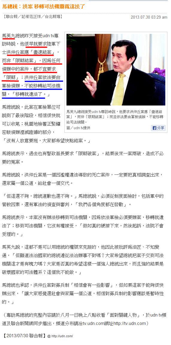 馬總統:洪案 移轉司法機關就違法了  -2013.07.30-01.jpg