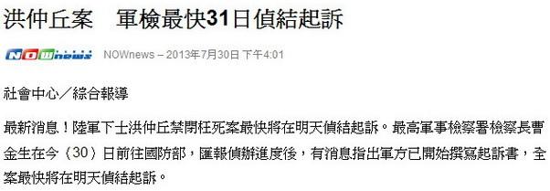 洪仲丘案 軍檢最快31日偵結起訴-2013.07.30-02.jpg