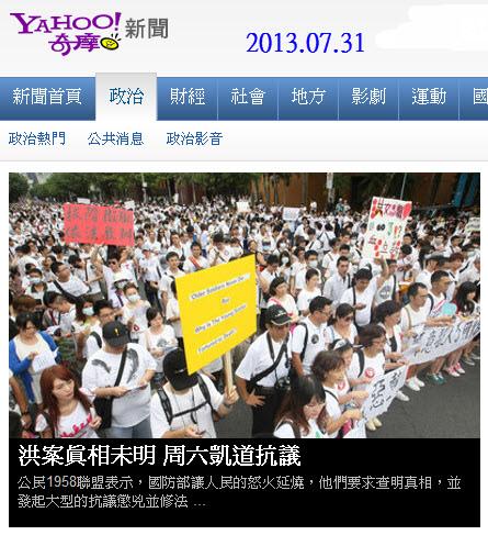 洪案真相未明 周六凱道抗議-2013.07.31.jpg