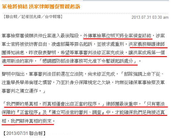 軍檢將偵結 洪家律師團促暫緩起訴 -2013.07.31.jpg
