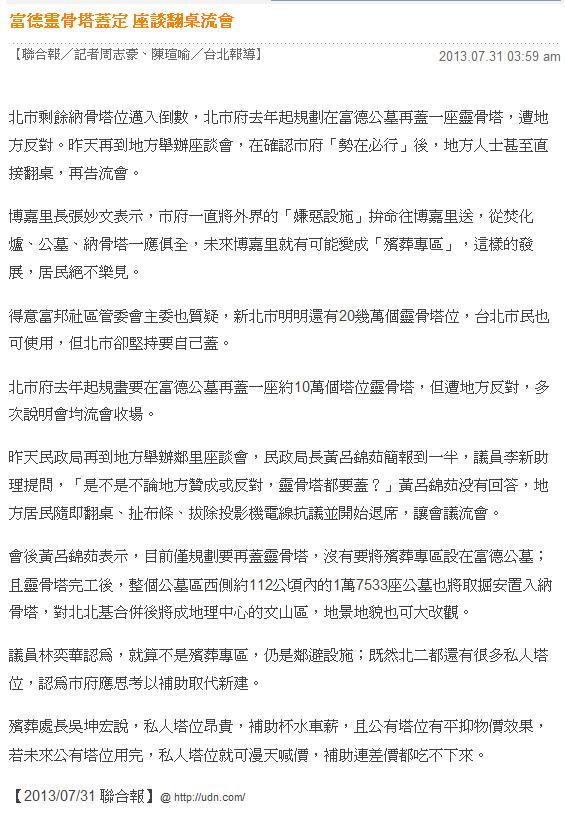 富德靈骨塔蓋定 座談翻桌流會 -2013.07.31.jpg