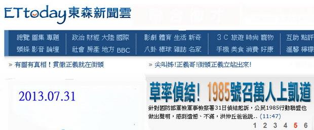 草率偵結 1985號召萬人上凱道-2013.07.31-02.jpg