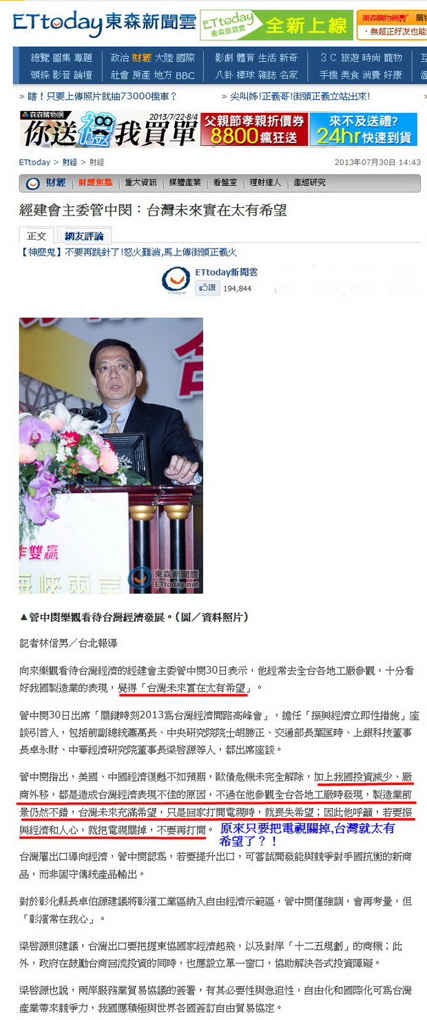 經建會主委管中閔:台灣未來實在太有希望-2013.07.31.jpg