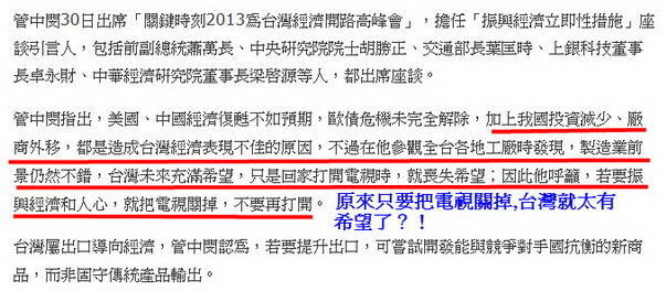 經建會主委管中閔:台灣未來實在太有希望-2013.07.30-02.jpg