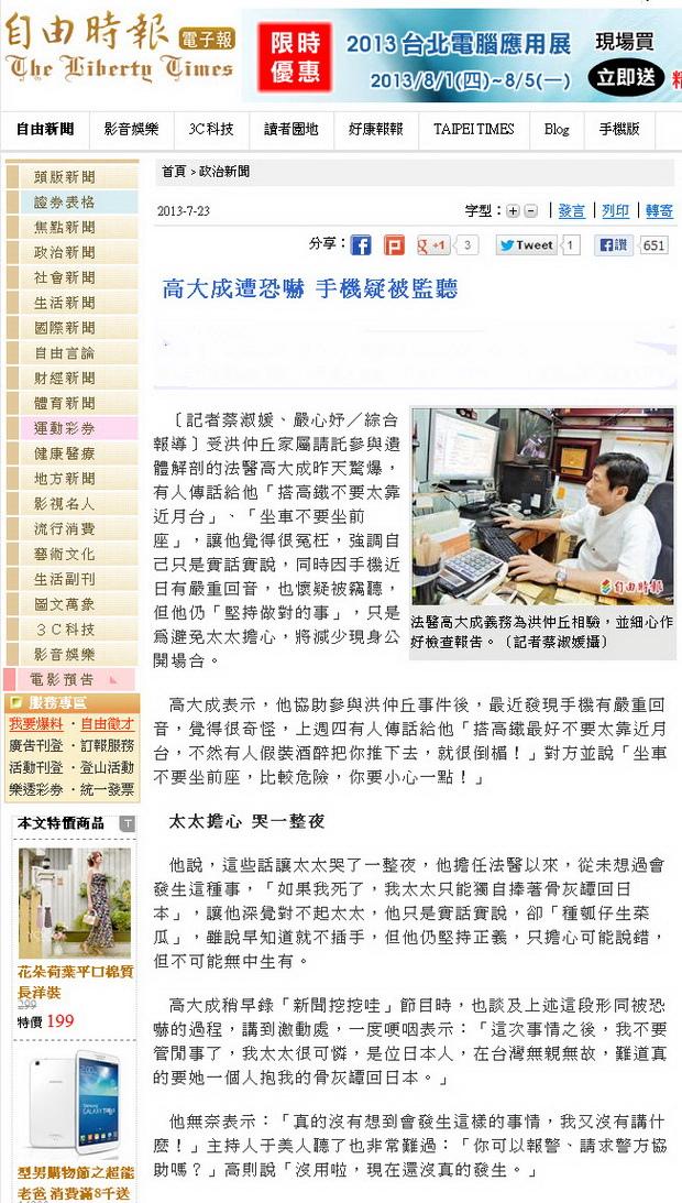 高大成遭恐嚇 手機疑被監聽 -2013.07.23.jpg