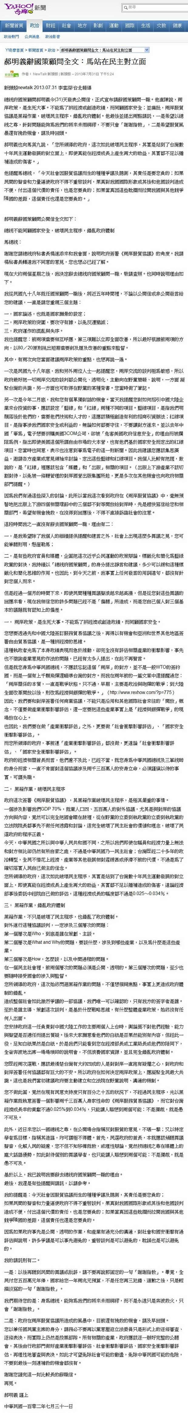 郝明義辭國策顧問全文:馬站在民主對立面-2013.07.31.jpg