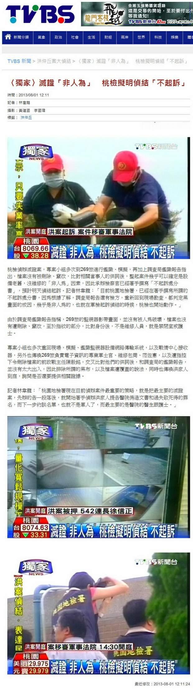 滅證「非人為」 桃檢擬明偵結「不起訴」-2013.08.01.jpg