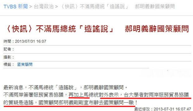 不滿馬總統「造謠說」 郝明義辭國策顧問-2013.07.31.jpg
