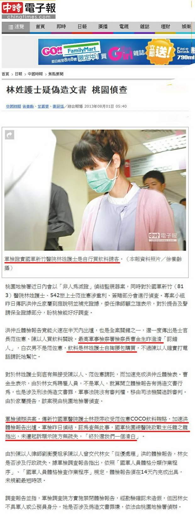 林姓護士疑偽造文書 桃園偵查-2013.08.01-01.jpg