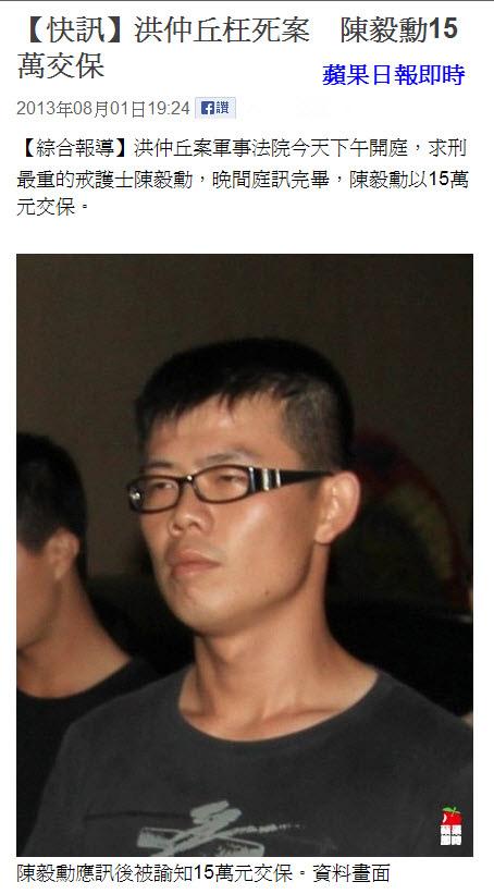 洪仲丘枉死案 陳毅勳15萬交保-2013.08.01.jpg
