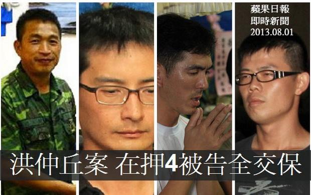 洪仲丘案 4在押被告全交保-2013.08.01.jpg