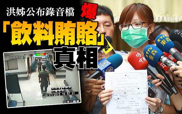 洪姐公佈錄音檔  爆「飲料賄賂」-2013.08.01.jpg
