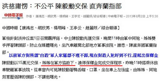 洪慈庸愣:不公平 陳毅勳交保 直奔蘭指部-2013.08.02-02.jpg