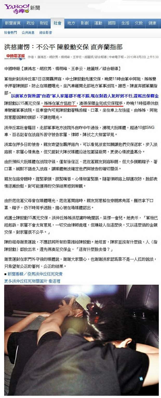 洪慈庸愣:不公平 陳毅勳交保 直奔蘭指部-2013.08.02-01.jpg