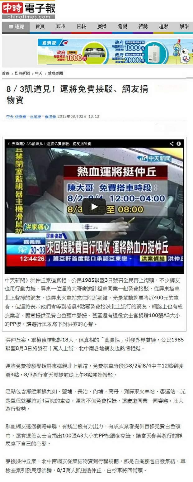 8/3凱道見!運將免費接駁、網友捐物資-2013.08.02.jpg