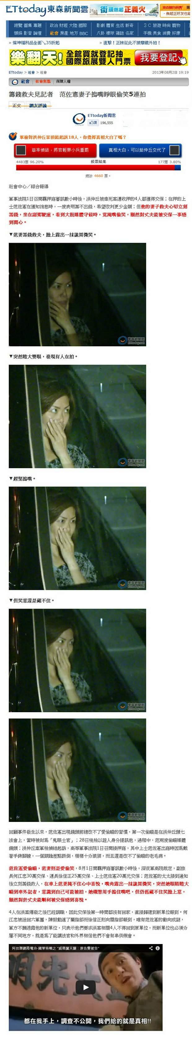 籌錢救夫見記者 范佐憲妻子摀嘴睜眼偷笑5連拍-2013.08.02.jpg