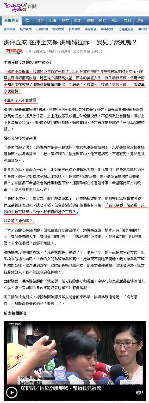 洪仲丘案 在押全交保 洪媽媽泣訴: 我兒子該死嗎?-2013.08.03.jpg