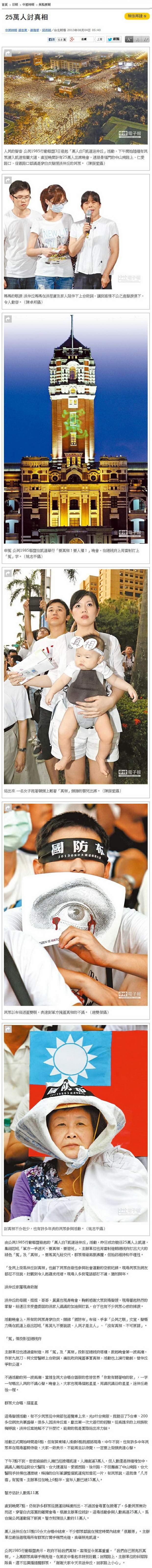 25萬人討真相-2013.08.04-01.jpg