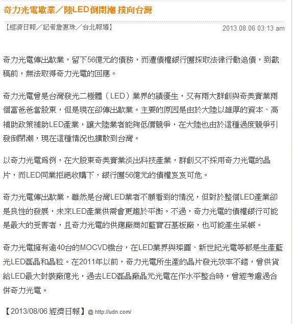 奇力光電歇業/陸LED倒閉潮 撲向台灣-2013.08.06.jpg