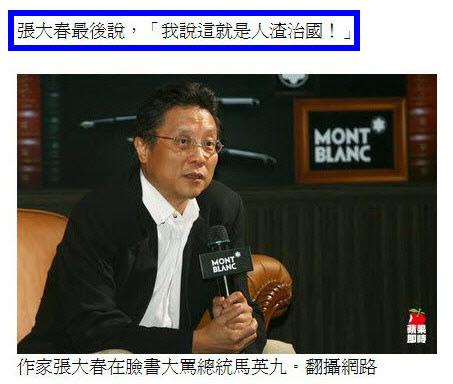 張大春:人渣治國-2013.07.22-01.jpg