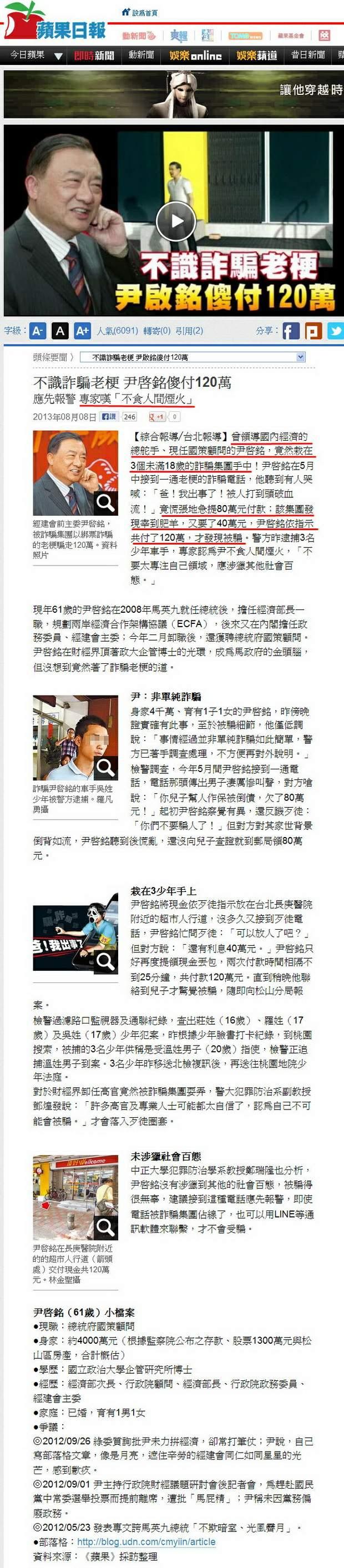 不識詐騙老梗 尹啟銘傻付120萬-2013.08.08-01.jpg