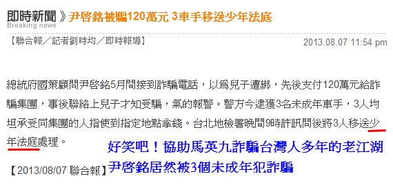 尹啟銘被騙120萬元 3車手移送少年法庭-2013.08.07.jpg