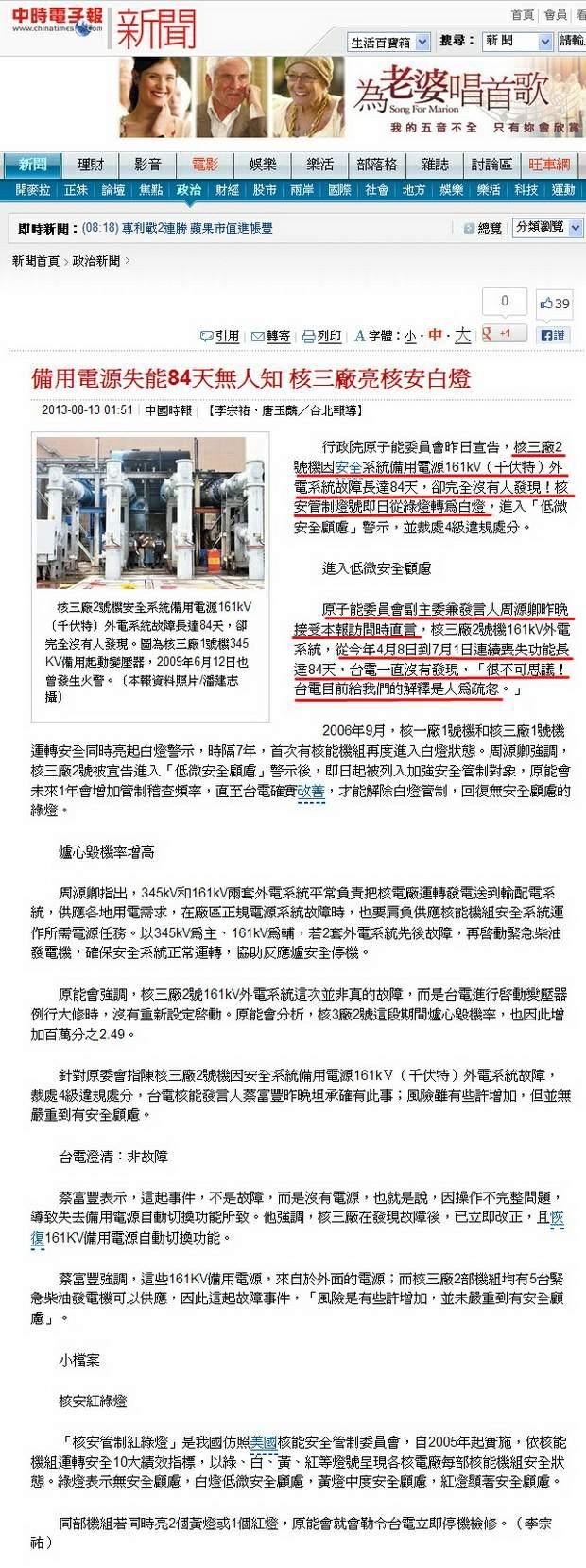 備用電源失能84天無人知 核三廠亮核安白燈-2013.08.13.jpg