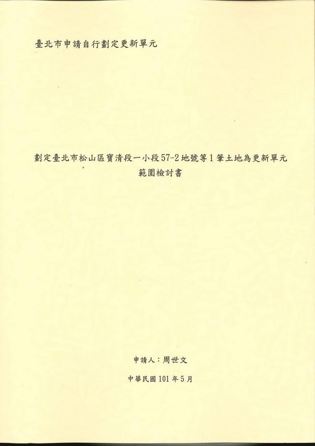 台北市松山區寶清段一小段57-2地號土地更新-01.jpg