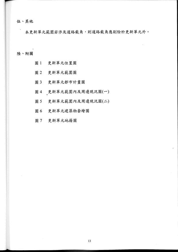 台北市松山區寶清段一小段57-2地號土地更新-17.jpg