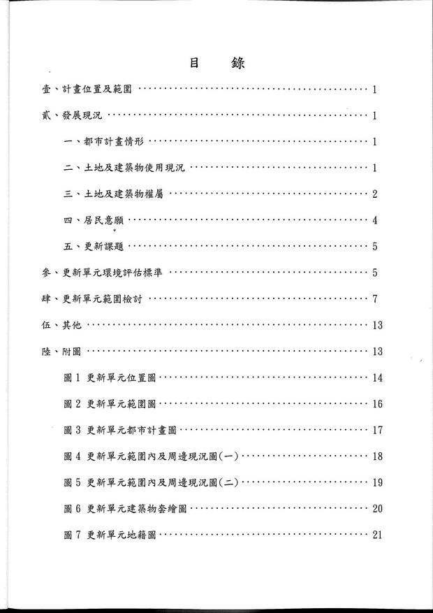 台北市松山區寶清段一小段57-2地號土地更新-02.jpg