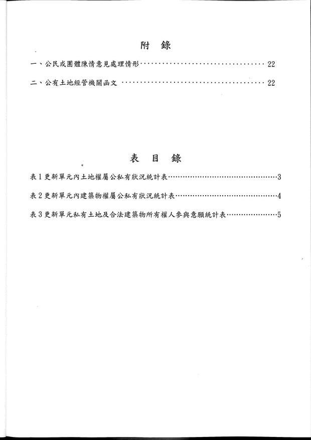 台北市松山區寶清段一小段57-2地號土地更新-03.jpg