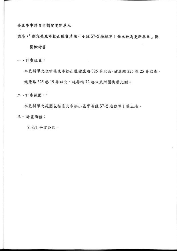 台北市松山區寶清段一小段57-2地號土地更新-04.jpg