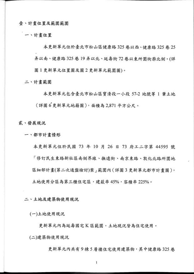 台北市松山區寶清段一小段57-2地號土地更新-05.jpg
