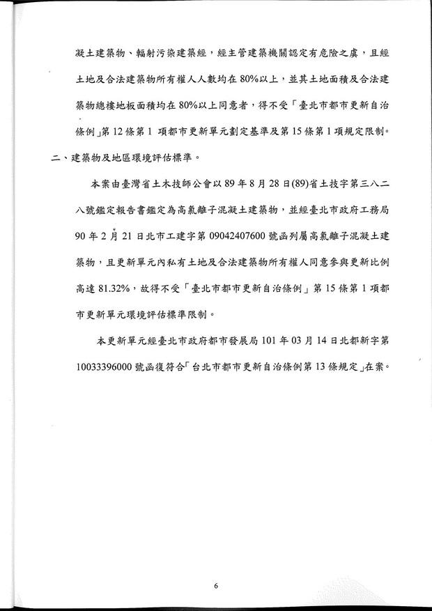 台北市松山區寶清段一小段57-2地號土地更新-10.jpg