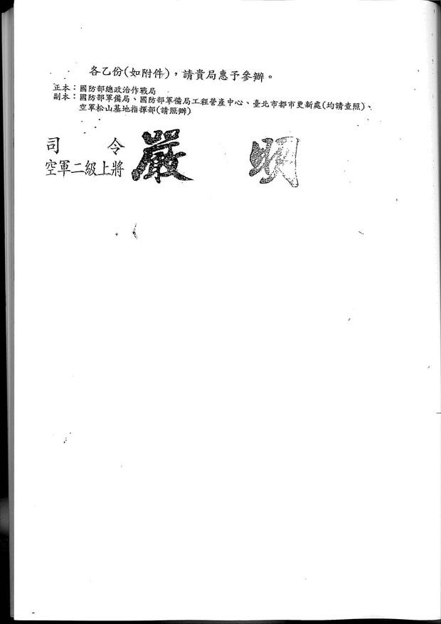 台北市松山區寶清段一小段57-2地號土地更新-30.jpg