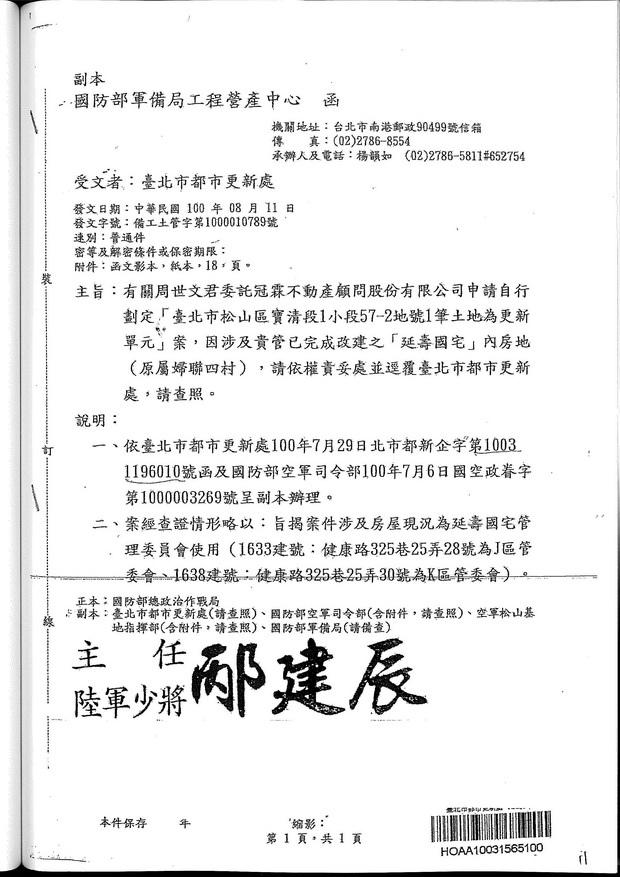 台北市松山區寶清段一小段57-2地號土地更新-28.jpg